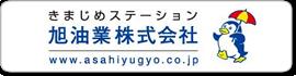旭油業株式会社